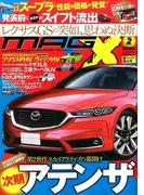 MAG X (ニューモデルマガジンX) 2017年 02月号 [雑誌]