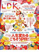 LDK 2017年 02月号 [雑誌]