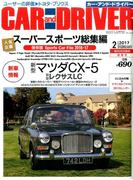 CAR and DRIVER (カーアンドドライバー) 2017年 02月号 [雑誌]
