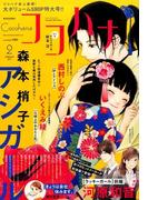 Cocohana (ココハナ) 2017年 02月号 [雑誌]