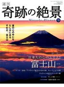 週刊奇跡の絶景 Miracle Planet 2017年 1/10号 [雑誌]