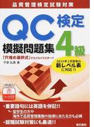 QC検定模擬問題集4級 「穴埋め選択式」でらくらくマスター!!
