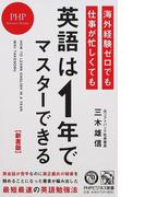 海外経験ゼロでも仕事が忙しくても「英語は1年」でマスターできる 新書版 (PHPビジネス新書)(PHPビジネス新書)