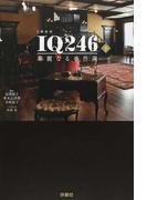 日曜劇場IQ246華麗なる事件簿 下