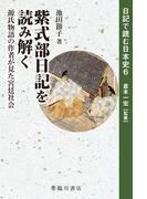 日記で読む日本史 6 紫式部日記を読み解く