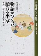 日記で読む日本史 12 物語がつくった驕れる平家