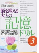 川島隆太教授の脳を鍛える大人の記憶ドリル 3 宮沢賢治の童話・逆ピラミッド計算60日