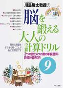川島隆太教授の脳を鍛える大人の計算ドリル 9 3つの数と4つの数の単純計算・記憶計算60日