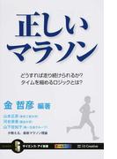 正しいマラソン どうすれば走り続けられるか?タイムを縮めるロジックとは? (サイエンス・アイ新書 科学 人体)(サイエンス・アイ新書)