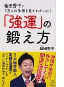 島田秀平が3万人の手相を見てわかった!「強運」の鍛え方 (SB新書)(SB新書)