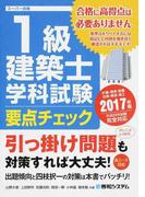 1級建築士学科試験要点チェック 2017年版 (スーパー合格)