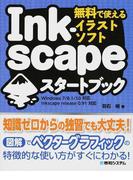 無料で使えるイラストソフトInkscapeスタートブック