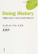 Doing History 「歴史」に対して、わたしたちができること (FUKUOKA Uブックレット)