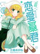 【6-10セット】恋愛暴君(メテオコミックス)