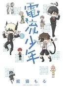 【全1-2セット】電流少年(裏少年サンデーコミックス)