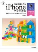 本気ではじめるiPhoneアプリ作り Xcode 8.x+Swift 3.x対応(ヤフー黒帯シリーズ)