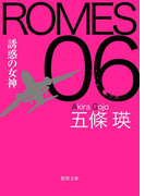 ROMES06 誘惑の女神(徳間文庫)