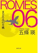 ROMES06 まどろみの月桃(徳間文庫)