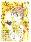恋するソワレ 2016年 Vol.2(ソルマーレ編集部)
