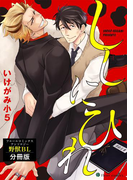 ししにひれ フルールコミックスアンソロジー 野獣BL【分冊版】(フルールコミックス)