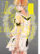 ロストワールドエンドロール:ビアンシャンテ【電子特典付き】(フルールコミックス)