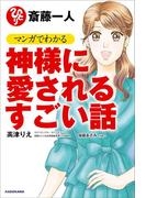 斎藤一人 マンガでわかる神様に愛されるすごい話(中経☆コミックス)