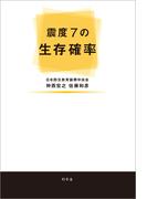 震度7の生存確率(幻冬舎単行本)