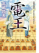 電王(幻冬舎単行本)