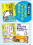 【3冊合本版】心屋仁之助の「イライラが消える!」