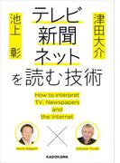 【期間限定価格】池上彰×津田大介 テレビ・新聞・ネットを読む技術