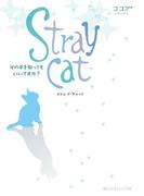 Stray cat その手を取ってもいいですか?(魔法のiらんど文庫)