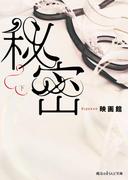 秘密[下](魔法のiらんど文庫)