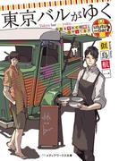 東京バルがゆく 会社をやめて相棒と店やってます(メディアワークス文庫)