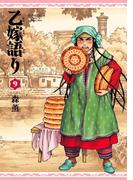 乙嫁語り 9巻(ビームコミックス(ハルタ))