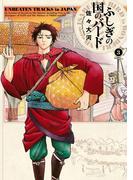 ふしぎの国のバード 3巻(ビームコミックス(ハルタ))