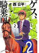 ゲス、騎乗前 2(ビームコミックス(ハルタ))