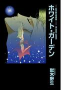 獸木野生短篇集(1)ホワイトガーデン(WINGS COMICS(ウィングスコミックス))