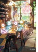 おたすけ幽霊カフェ(富士見L文庫)