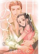 甘いてのひら 2(絶対恋愛Sweet)