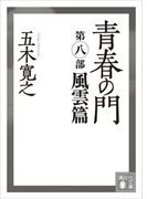 青春の門 第八部 風雲篇(講談社文庫)