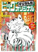 ビッグコミックオリジナル増刊 2017年1月増刊号(2016年12月12日発売)
