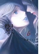 【期間限定価格】累(6)