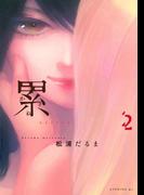 【期間限定価格】累(2)