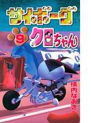 サイボーグクロちゃん(9)