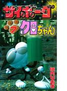 サイボーグクロちゃん(7)