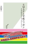 SMAPと平成ニッポン~不安の時代のエンターテインメント~(光文社新書)