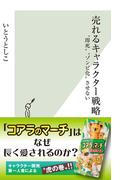 """売れるキャラクター戦略~""""即死""""""""ゾンビ化""""させない~(光文社新書)"""
