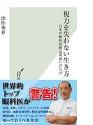 視力を失わない生き方~日本の眼科医療は間違いだらけ~(光文社新書)