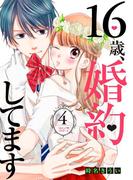16歳、婚約してます 分冊版(4)~うるキュン・プロポーズ~