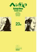 へうげもの TEA FOR UNIVERSE,TEA FOR LIFE. Hyouge Mono(23)